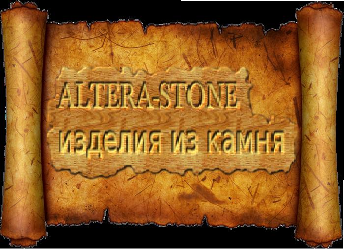 altera-stone